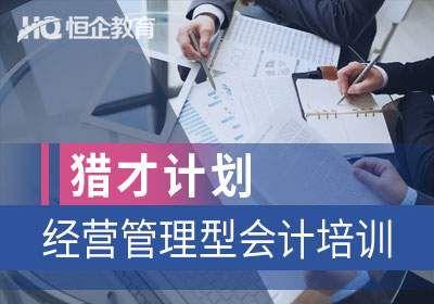"""光谷恒企经营管理型会计课程""""猎才计划"""""""