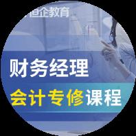 蚌埠会计培训恒企会计财务经理专修班