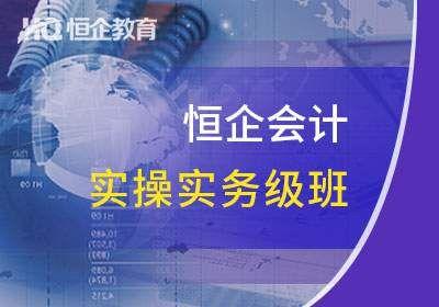 北京会计实操精英级课程