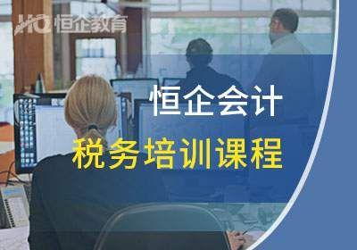 武汉税务培训课程