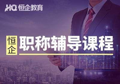 南京恒企会计培训职称辅导课程