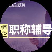 南京恒企會計培訓職稱輔導課程