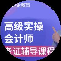 南昌红谷滩高级实操会计师考证辅导班
