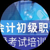 蚌埠会计培训恒企初级会计职称考试保过班