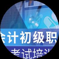 南昌红谷滩恒企初级会计考证课程