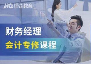 昆山培训恒企财务经理专修课程