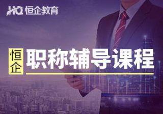北京恒企会计职称辅导课程