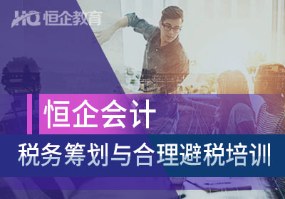 广州税务筹划与合理避税培训班
