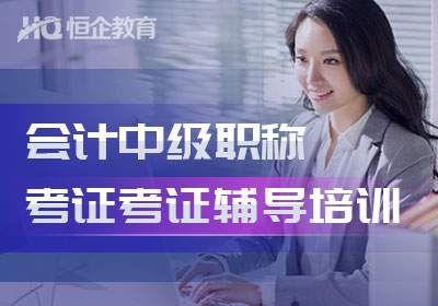 广州白云区恒企会计 恒企会计中级职称课程培训班