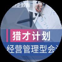 """泉州恒企经营管理型会计""""猎才计划"""""""