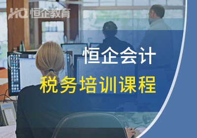 百色恒企税务培训课程