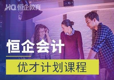 南京恒企会计培训优才计划课程