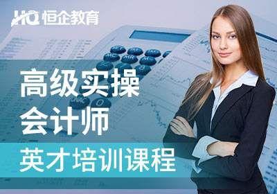 广州恒企会计学校 广州新市实操会计师英才培训班