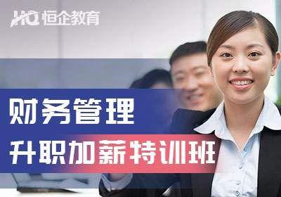蚌埠恒企会计 蚌埠会计培训恒企会计培训财务管理专修班