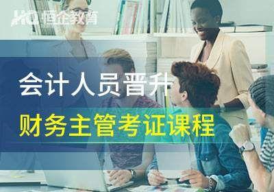 会计人员晋升财务主管考证课程