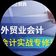 外贸业会计实战专修班