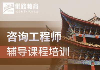 扬州咨询工程师考证班