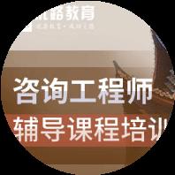 扬州咨询工程师辅导班