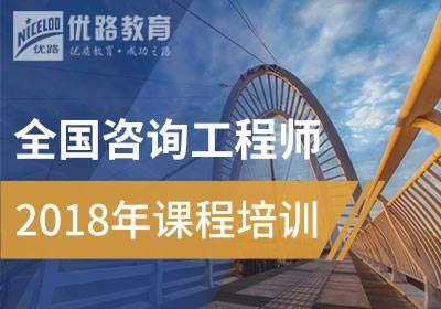上海全国咨询工程师培训