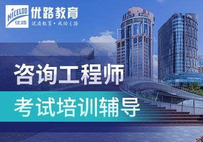 扬州咨询工程师考试培训