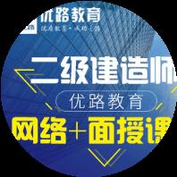 优路教育建造师网络班