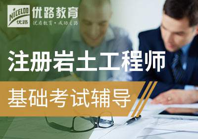 安阳注册岩土工程师基础考试辅导