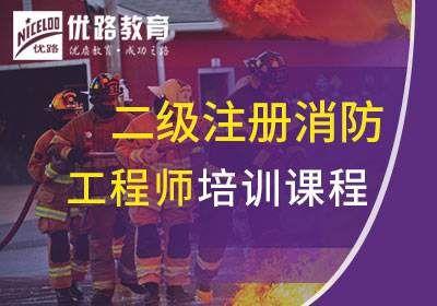 扬州二级注册消防工程师考证班