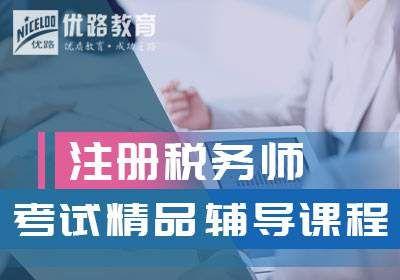 福州注册税务师培训班