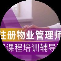 石家庄注册物业管理师培训班