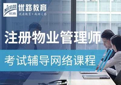 郑州注册结构工程师基础考试辅导