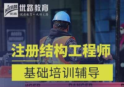 西安注册结构工程师培训