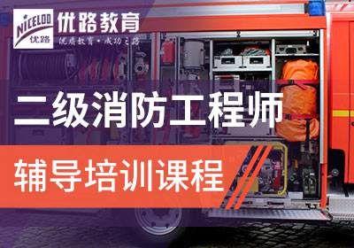 南宁二级消防工程师辅导课程