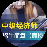 中级经济师考试培训班