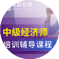 2018中级经济师课程模块