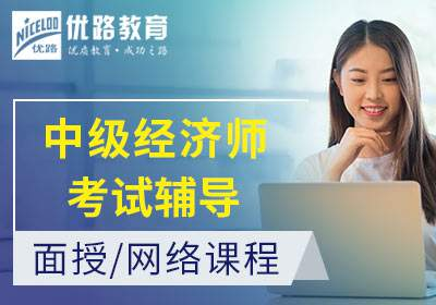 中级经济师考试精品辅导面授网络