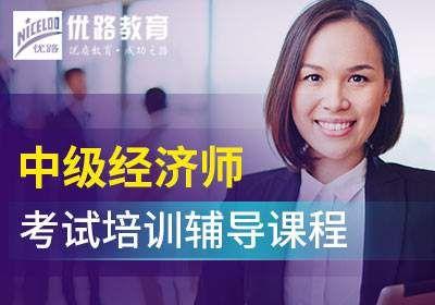 安阳中级经济师考试培训