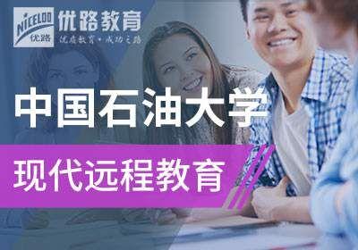 中国石油大学现代远程教育培训