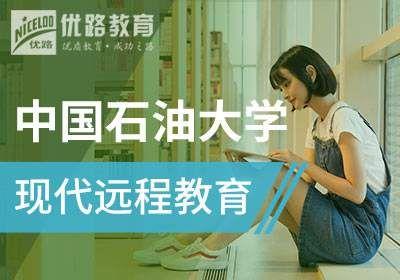 中国石油大学现代远程教育