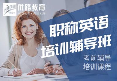 福州职称英语辅导培训课程