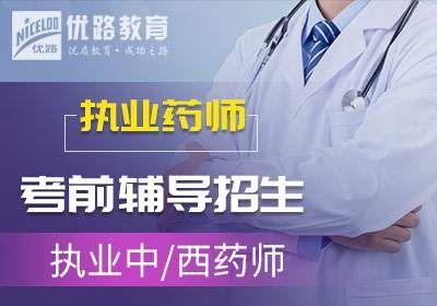 执业药师考前辅导培训