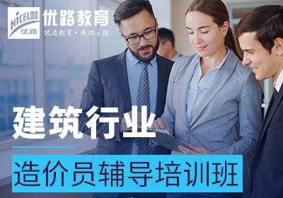 郑州造价员培训