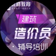 扬州造价员考证班