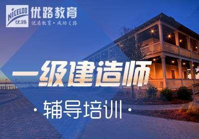 扬州二级建造师考证培训