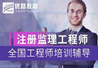 上海全国注册监理工程师培训