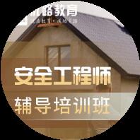 扬州安全工程师培训