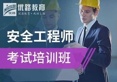 扬州安全工程师考试培训