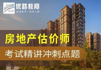 房地产估价师考试辅导班