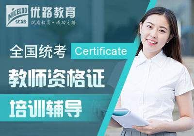 教师资格全国统考培训