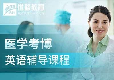 武汉医学考博-英语辅导课程