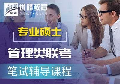 武汉专业硕士-管理类联考笔试辅导课程